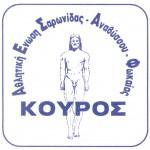 Α.Ε.Σ.Α.Φ. Κούρος-Συγχαρητήρια σε αθλητές !