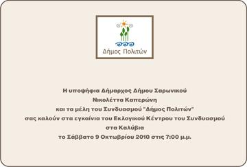 Εγκαίνια Εκλογικού Κέντρου»Δήμου Πολιτών» Στα Καλύβια.