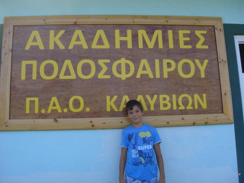 Ταλέντο του ΠΑΟ Καλυβίων στον Παναθηναϊκό!