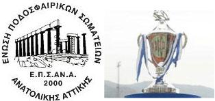 Κύπελλο ΕΠΣΑΝΑ: Τα διπλά φέρνουν και πρόκριση!