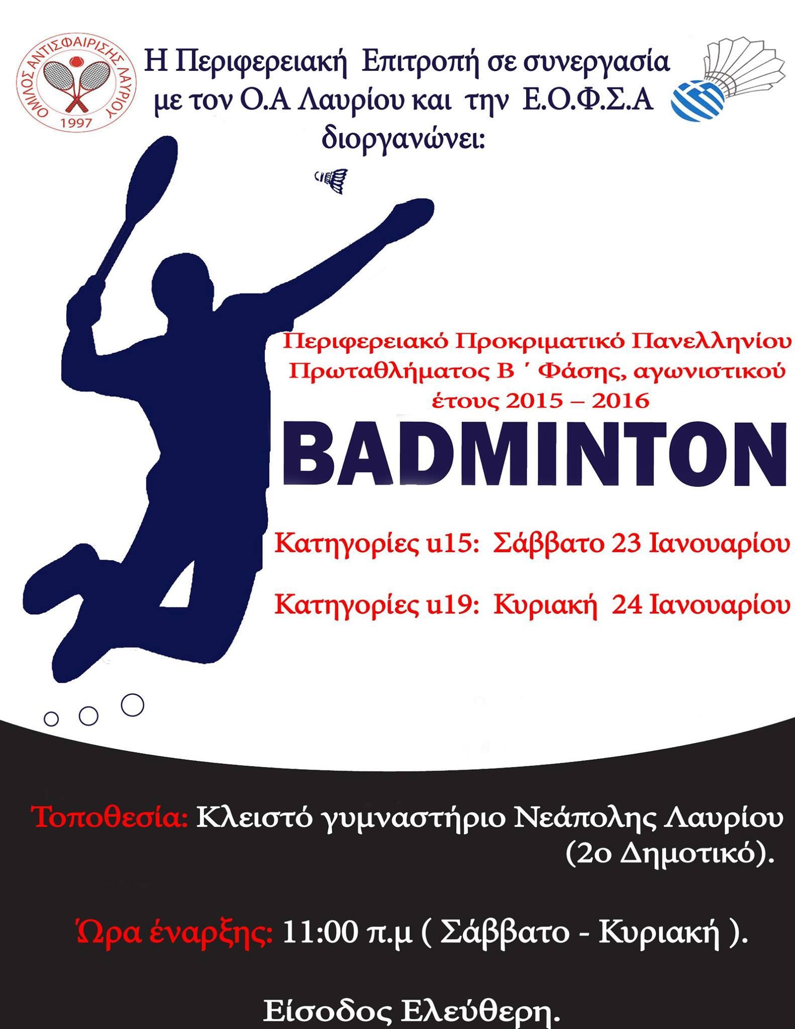 Β΄Φάση Πανελλήνιου Πρωταθλήματος Badminton