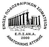 Συγκροτήθηκε σε σώμα η νέα διοίκηση της ΕΠΣΑΝΑ