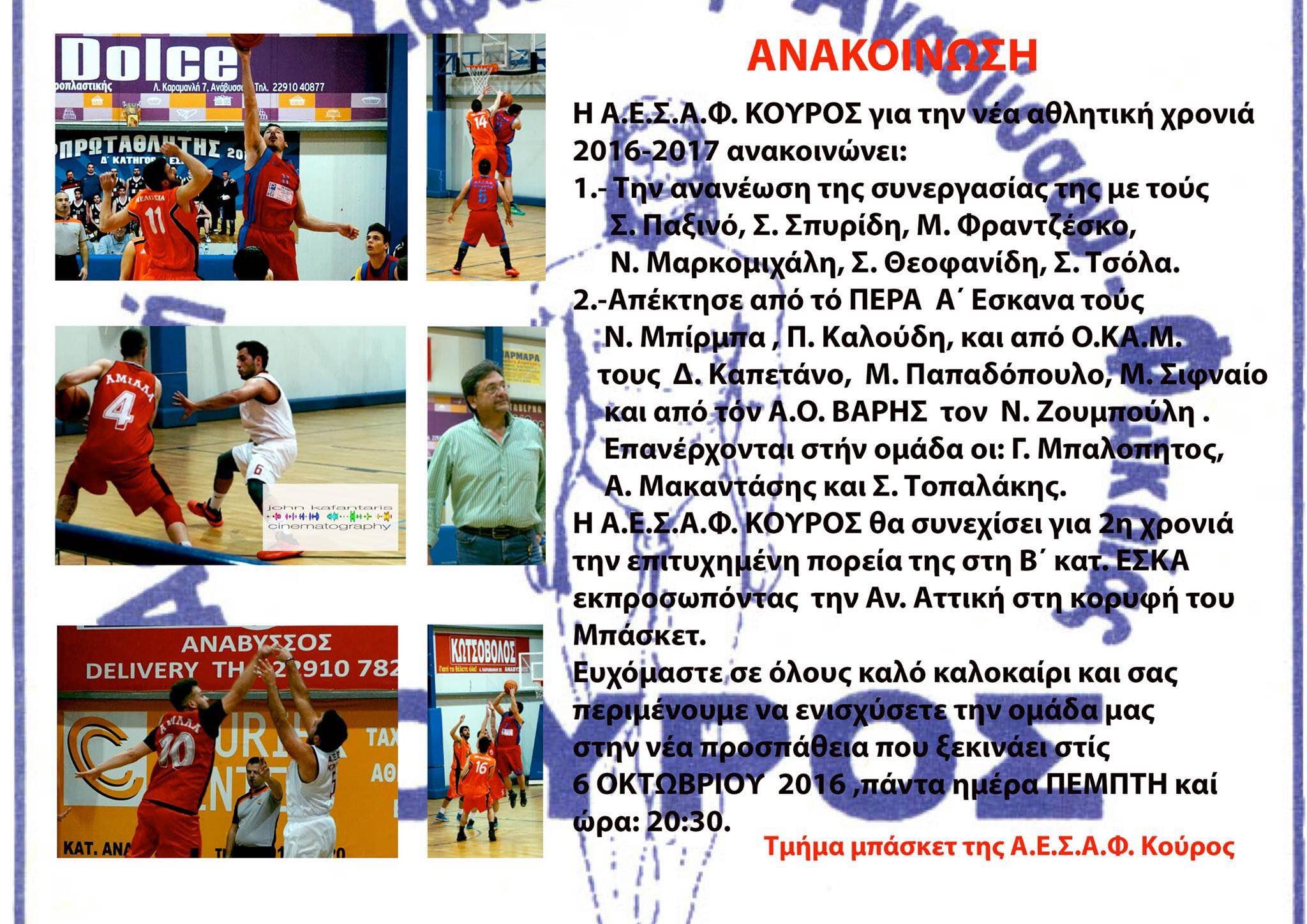 ΑΕΣΑΦ Κούρος – Τμήμα Μπάσκετ – Ανακοίνωση