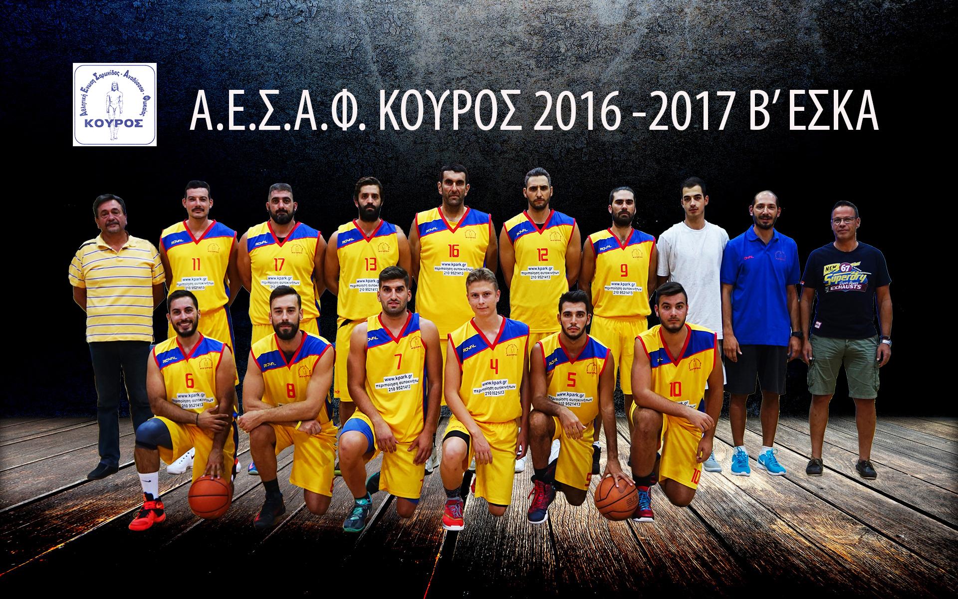 Ανακοίνωση του τμήματος μπάσκετ της ΑΕΣΑΦ Κούρος
