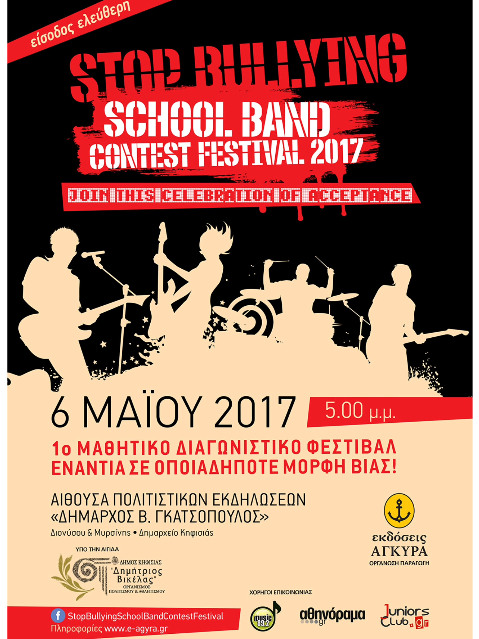 Stop Bullying School band Contest Festival 2017 (Δελτίο Τύπου)