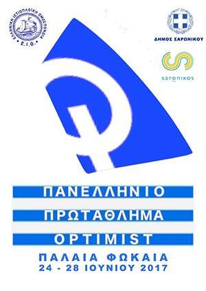 Πανελλήνιο Πρωτάθλημα Optimist 2017