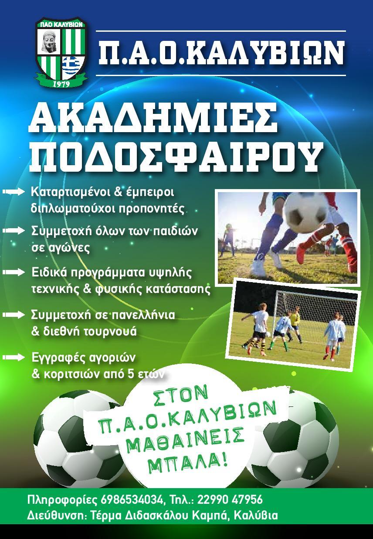 ΠΑΟ Καλυβίων: Ακαδημίες Ποδοσφαίρου