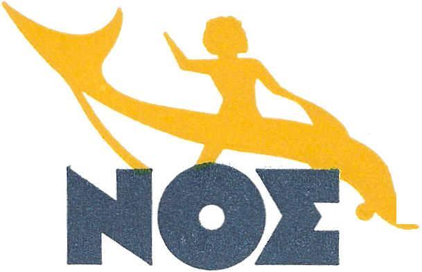 ΝΟΣ: Ετήσιος Αγώνας Βάδην