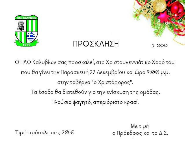 Χριστουγεννιάτικη Εκδήλωση του ΠΑΟ Καλυβίων