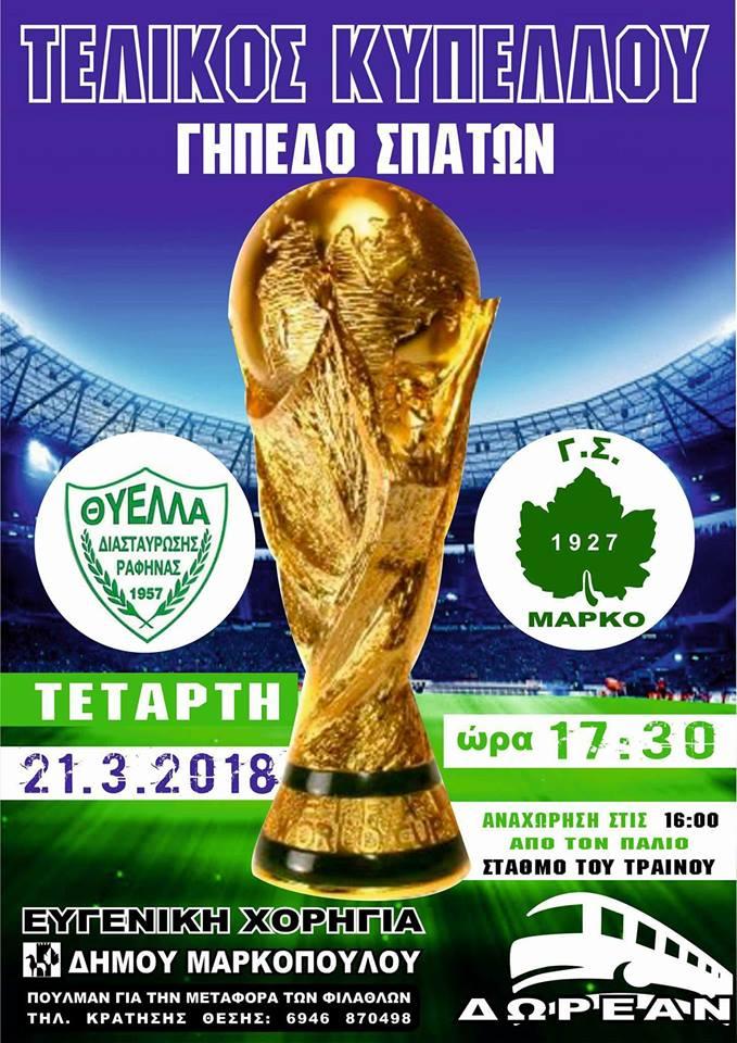 Μαρκό: Ενημέρωση για τον τελικό Κυπέλλου ΕΠΣΑΝΑ
